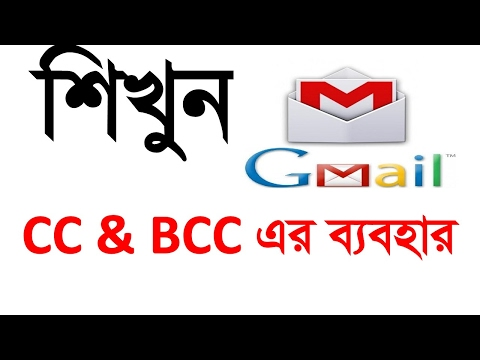Sending CC or BCC mails using Gmail - Video in Bangla   how to use cc and bcc on gmail