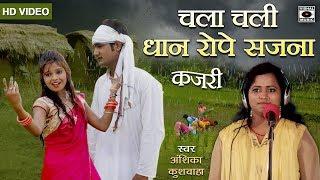 KAJARI - कजरी - चला चली धान रोपे सजना - अंशिका कुशवाहा - Rain Song -  Bhojpuri 2018.