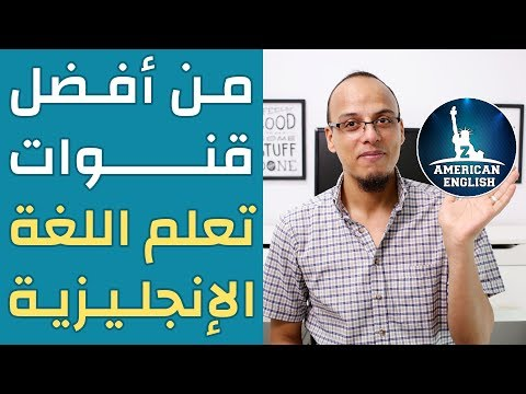 قناة ZAmericanEnglish من أفضل قنوات تعلم اللغة الإنجليزية