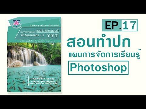 [EP.17] สอนทำปกแผน ปกหนังสือ ปกรายงาน ปกวิชาการ ด้วยโปรแกรม Photoshop