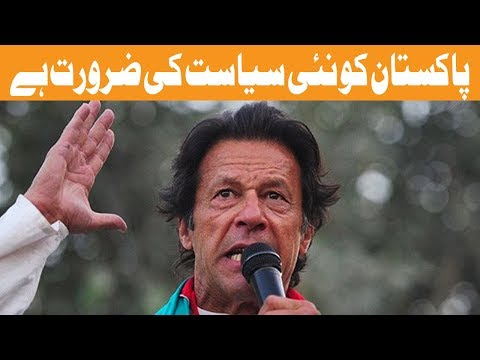 I count Jinnah as the only leader we had - Imran Khan - Headlines 9 AM - 16 Oct 2017 - Khyber News
