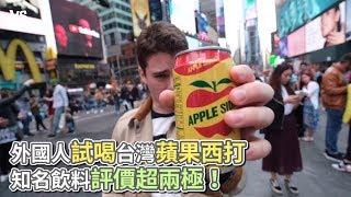 外國人試喝台灣蘋果西打 知名飲料評價超兩極!《VS MEDIA》