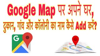 Add Your location On Google Map? (Hindi)