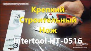 🔪 Крепкий Строительный Нож 🔨 с Выдвижным Трапециевидным Лезвием 《Интертул HT-0516》