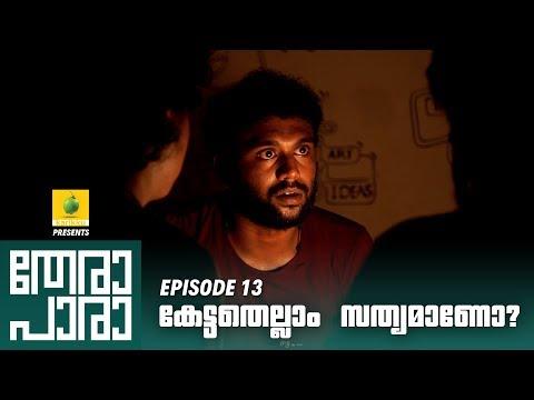 Thera Para | Season 01 EP 13 | കേട്ടതെലാം സത്യമാണോ? | Mini Web Series