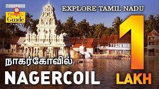 நாகர்கோவில்   Nagercoil   Travel Guide   Tamilnadu