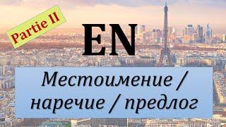 """Уроки французского #59: Местоимение, наречие и предлог """" en """" (II)"""