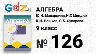 № 126 - Алгебра 9 класс Макарычев