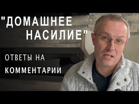 """""""Домашнее насилие"""" ответы на комментарии в соцсетях. Александр Шевченко"""