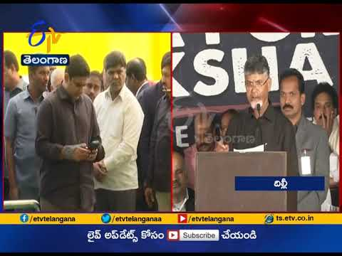 AP CM Chandrababu Naidu | Hunger Strike at Delhi | for Special Status of State