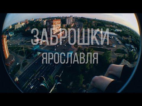 Заброшки Ярославля