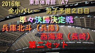 2016男2-A7 第二セット 兵庫北斗×西海東