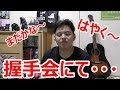 【HKT48】握手会に行ったら衝撃的事実が・・・【森保まどか】