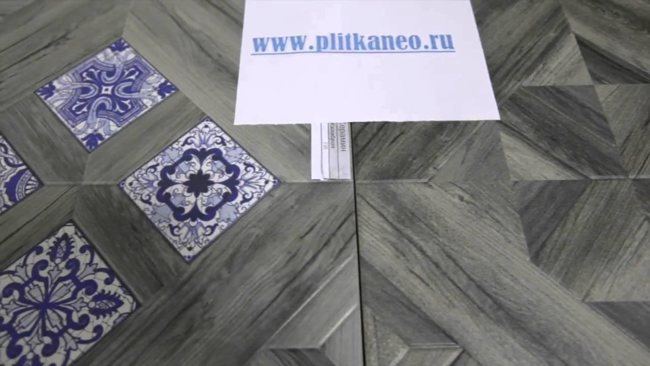 Купить керамогранит в Москве (Seranit) art-element.ru - YouTube