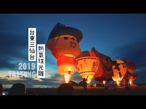 鏡食旅》台東三仙台 熱氣球光雕登場