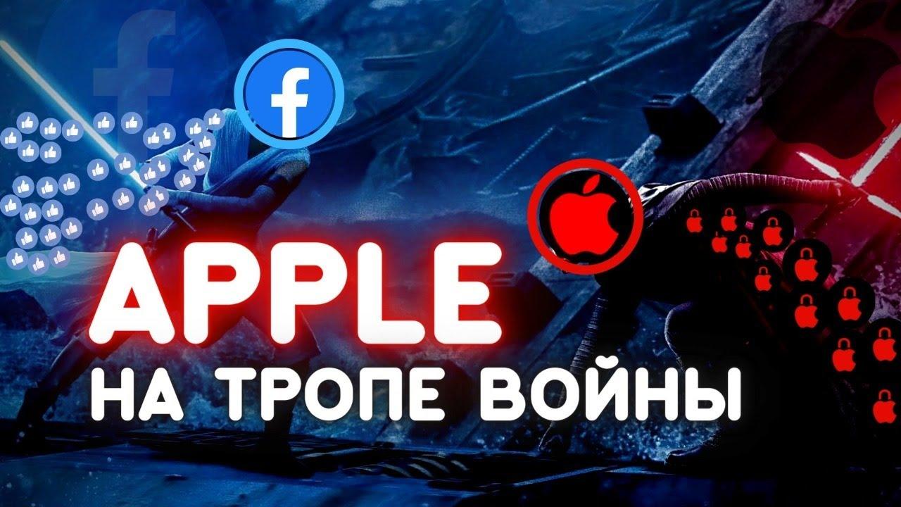 Империя Apple наносит Удар! Что будет с Google, Facebook и Palantir?