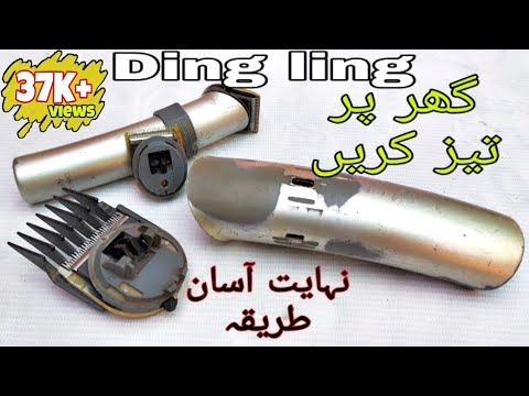 How to sharp dingling machine blades || AD's thoughts