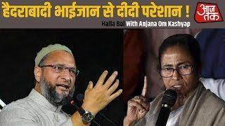 मुस्लमान सावधान... हैदराबादी भाईजान से दीदी परेशान ! | Halla Bol With Anjana Om Kashyap