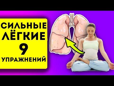 Тренировка для каждого: 9 простых упражнений для слабых лёгких