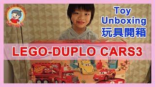 [Unboxing] Lego-Duplo Cars3 [開箱] 樂高-得寶系列 汽車總動員3: 閃電再起