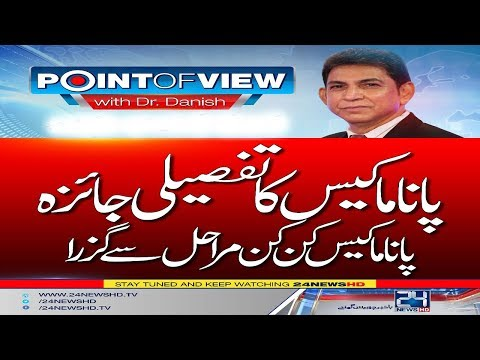 Complete history of Panama case | Point of View | 6 April 2018 | 24 News HD