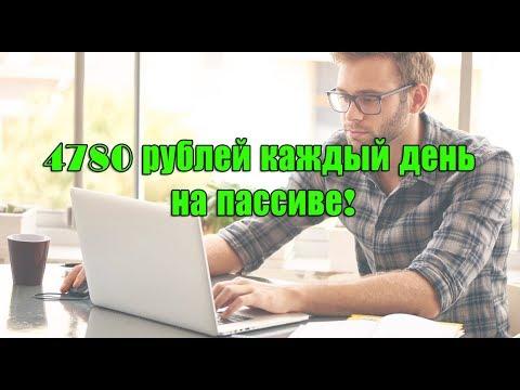 4780 рублей каждый день на пассиве! Работа в интернете