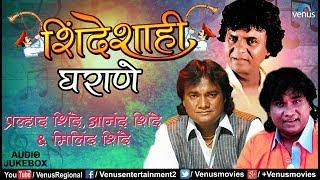 शिंदेशाही घराणे   Shindeshahi Gharane   Anand, Pralhad & Milind Shinde   Popular Marathi Hit Songs