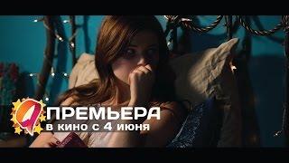 Астрал 3 (2015) HD трейлер | премьера 4 июня