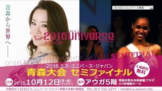 2016ミス・ユニバース・ジャパン青森大会セミファイナル告知TVCM カクヒ...