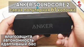 🔊 Anker SoundCore 2 Самая популярная Bluetooth колонка с басами! Обзор Anker SC2 на русском.