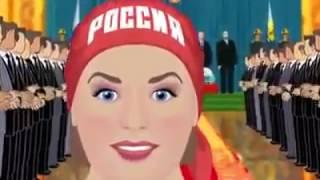 Как Путин насилует Россию