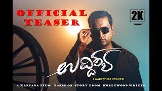 UDDISHYA | Official 2K Theatrical Teaser | New Kannada Movie