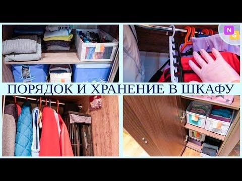 ПОРЯДОК и УБОРКА в ШКАФУ! Разбор гардероба. ПЕРЕБИРАЮ сезонные ВЕЩИ. Nataly Gorbatova