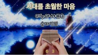[칼림바 취미지만 간지나게] 이누야샤#3  쉽게 치는 …