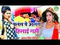 #अंतरा सिंह प्रियंका 2020 | #पलंग पे अलंग | #antra singh priyanka new song 2020 |#hindi song 2020