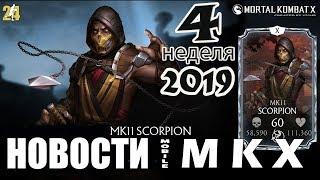 #4 СКОРПИОН МК11.ПРИЕМЫ.РЕНТГЕН.КОМБО|MKX mobile