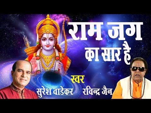 Ram Jag Ka Saar Hai || Suresh Wadekar || Ravindra Jain ||Sadhana Sargam # Spiritual Activity