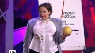 Comedy Woman - Конфета