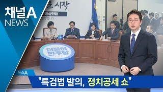 """민주 """"여야 합의 없이는 특검 불가…정치공세 쇼"""" thumbnail"""