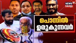 ആദ്യ വാര്ത്ത | Aadya Vartha - Morning News Bulletin |  24th July 2020