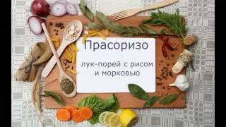 Prasorizo.Прасоризо.Готовим блюда из лука-порей ,риса и моркови.