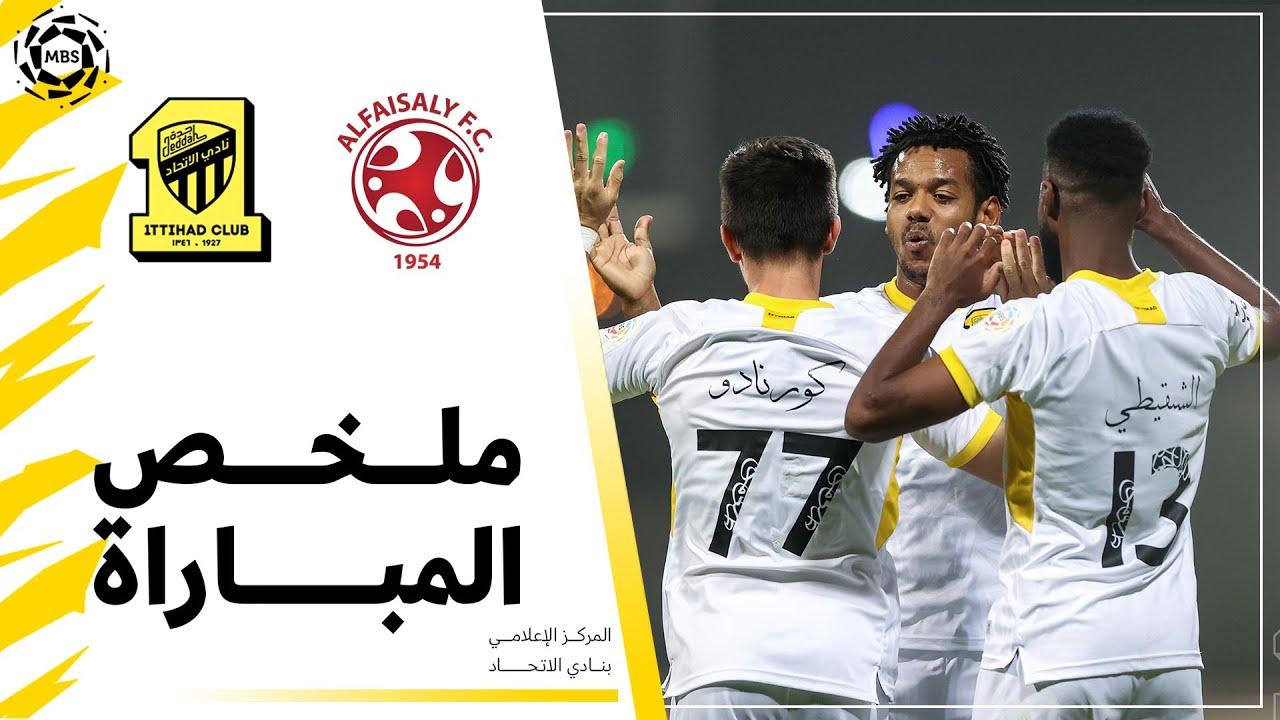 ملخص مباراة الاتحاد والفيصلي
