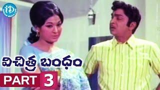 Vichitra Bandham Full Movie Part 3 || ANR, Vanisri || Adurthi Subba Rao || K V Mahadevan