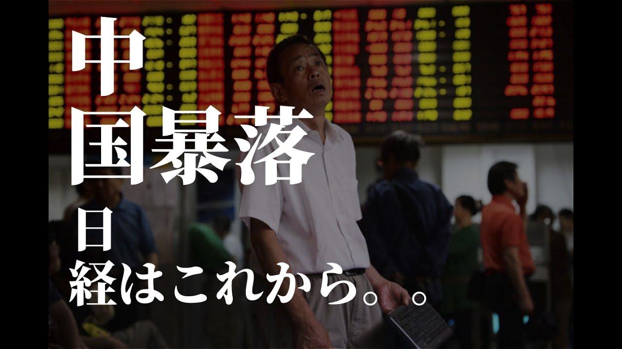 突然のチャイナリスク!中国株、香港株が暴落を誘う?日経平均株価にまつわる話。ソフトバンク株と信用期日について。
