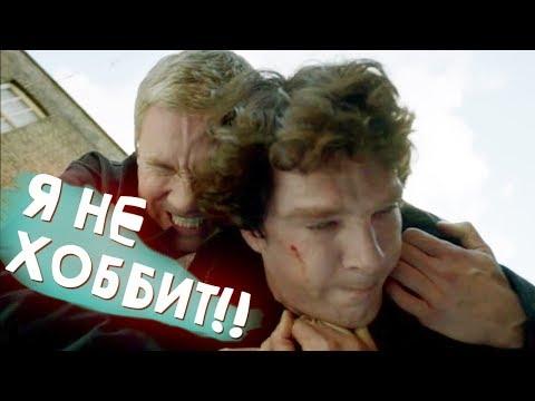 Шерлок - УПОРОТЫЙ ДЕТЕКТИВ #2 /Переозвучка, смешная озвучка, пародия/