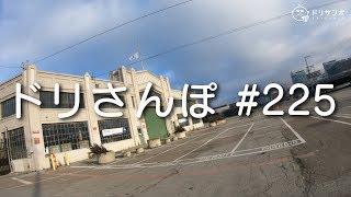 ナナメでゴメン 軽量化実験的#ドリ散歩 #225 [4K]