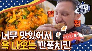 마! 니 깐풍 치킨 무봤나! 바삭한 식감 + 짭쪼롬한 …
