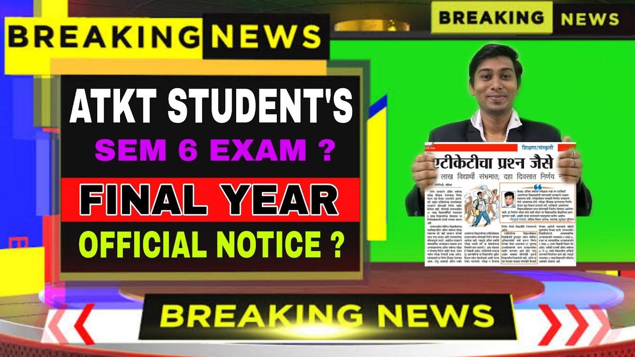 ATKT Student Final Semester Exam De Sakte Hai || final year exam || MU Official Notice ?