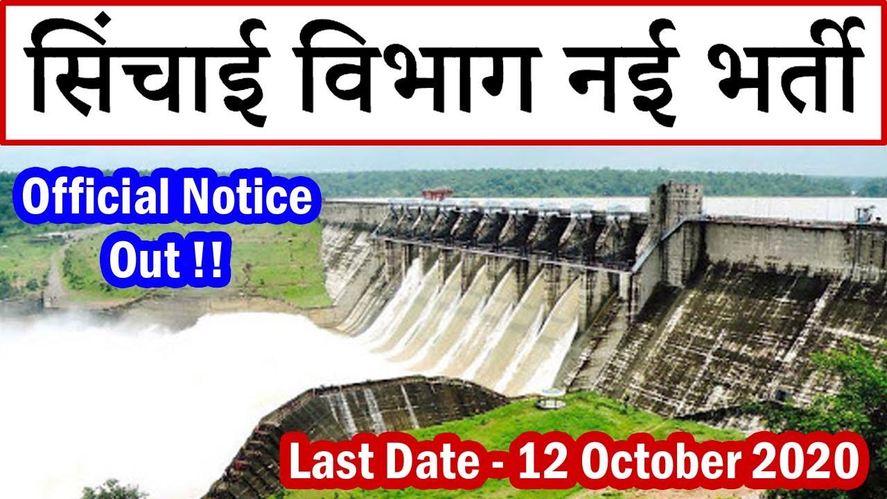 Sinchai Vibhag Vacancy 2020 || Irrigation Department Recruitment 2020