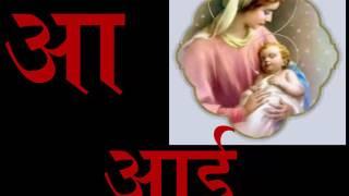 Marathi varnmala वर्णमाला